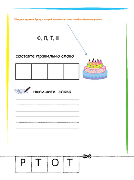 Words with 4 Letters Russian Packet 2