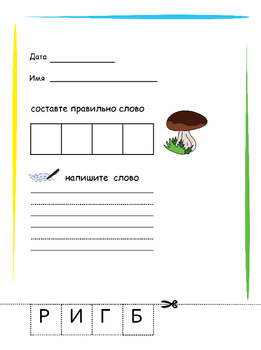 Words with 4 Letters Russian Packet 3