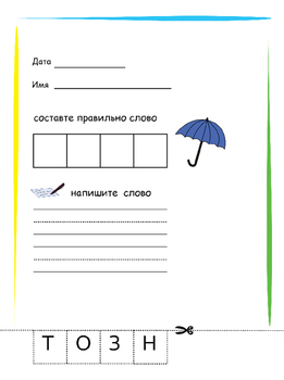 Words with 4 Letters Russian Packet 4