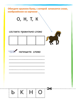 Words with 4 Letters Russian Packet 5