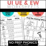 NO PREP UI UE EW Worksheets | UI UE EW Word Work