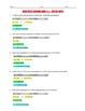 Worksheet - F=MA Word Problems (Part 1)