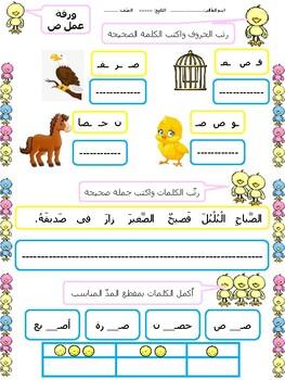 Worksheet Arabic letter ورقة عمل حرف ص