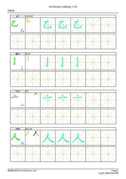 Worksheet- Chinese Basic Radicals