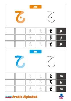 Arabic Alphabet (Hijaiyah) - Worksheet Printable