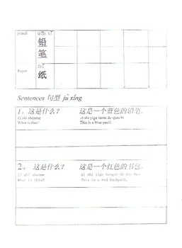 Worksheet- School Vocabulary in Chinese