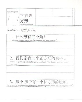 Worksheet- Shapes in Chinese
