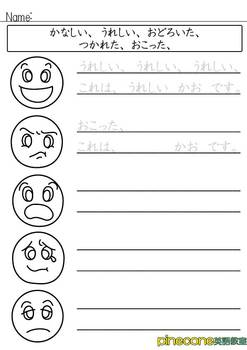 Worksheet: feelings (日本語)
