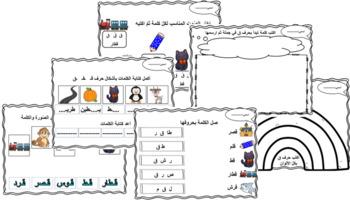 Worksheets for Arabic letter kafأوراق عمل على حرف ق