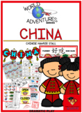 World Adventures: China (Dramatic Play Pack)
