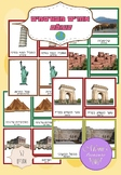 World Landmarks Cards - Hebrew
