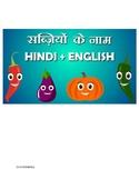 World Language - Hindi (India)  - Vegetables