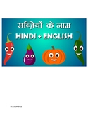World Language - Hindi (India)  - Vegetables