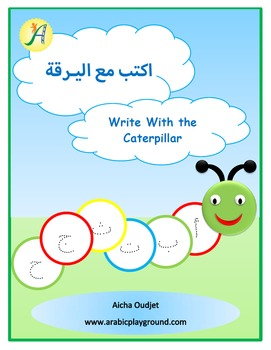 Write With The Caterpillar