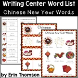 Writing Center Word List ~ Holiday Words {Chinese New Year}
