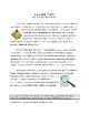 Informational Writing: Researching and Writing about Time Capsules (4 pages, $3)