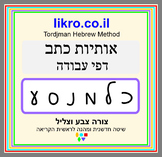 Writing  - Learning Hebrew - Tordjman Hebrew Method