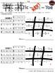 Writing Linear Inequalities: Slope Intercept Form Tic-Tac-Toe!