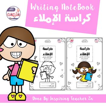 Writing Notebook - كراسة الإملاء اليومي للصف