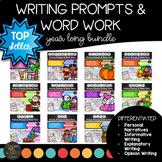 Writing Prompts - Year Long Bundle⭐❤️