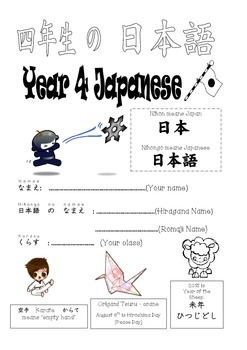 Japanese Year 4 Booklet - Colours, Numbers 1-20, Speech & Progress Chart