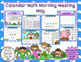 Year Long Calendar Math PowerPoint Bundle -use with/without interactive board