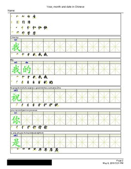 Year month date and birthday in Chinese worksheet