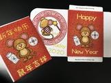 Year of rat red envelope (Mandarin and English version)