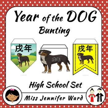 Year of the Dog Bunting (High School Set)