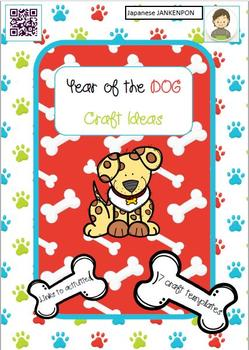 Year of the Dog: craft ideas for the Japanese classroom