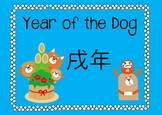 Year of the Dog posters