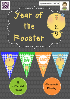 Year of the Rooster Bunting