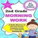 *2nd Grade Morning Work Bundle | Daily Spiral Review | Distance Learning Packet