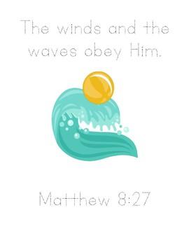 Yellow Ball Bible Verse Printable (Matthew 8:27)