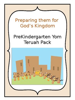 Yom Teruah Pre-Kindergarten Pack