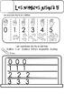 Zero to Five worksheets