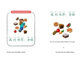 ZhouLaoshi Chinese Minecraft Themed Reader: Food