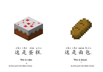 ZhouLaoshi Chinese Minecraft Themed Reader: Food (Bilingual)