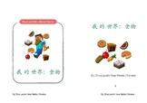 ZhouLaoshi Chinese Minecraft Themed Reader: Food (No Pinyin)