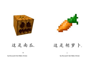 ZhouLaoshi Chinese Minecraft Themed Reader: Food (No Pinyin)