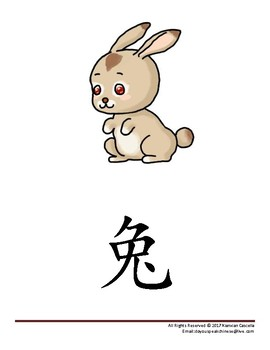 Zodiac Animal Flashcards_simplified charcters no pinyin