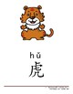Zodiac Animal Flashcards_simplified charcters with pinyin