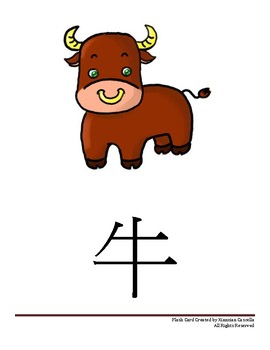 Zodiac Animal Flashcards_traditional charcters no pinyin