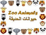 Zoo Animals Flashcards:English and Arabic