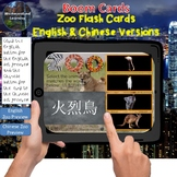Zoo Interactive Flash Cards Boom Card Set English & Chinese