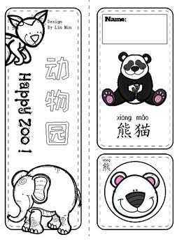Zoo animals-Chinese lapbook -learning Chinese