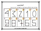 al-Khwarizmi Numbers