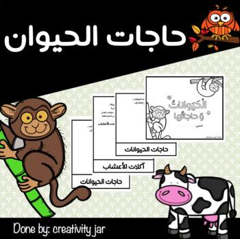 حاجات الحيوان للبنات