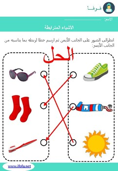 arabic worksheet ( things go together)ورق عمل الاشياء المترابطة