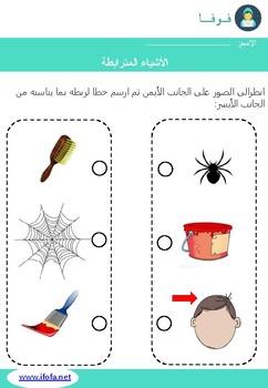 arabic worksheet things that go together. Black Bedroom Furniture Sets. Home Design Ideas
